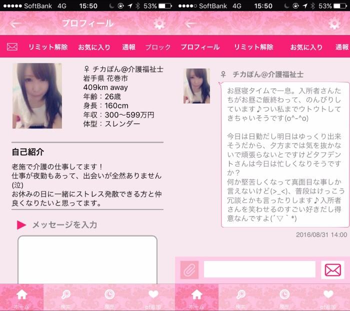 登録無料でフレンド探し-テガミ-出会いアプリ!匿名ID交換サクラのチカぽん@介護福祉士