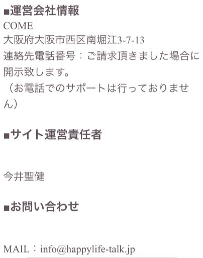 恋人・友達探しはCOME~無料のチャット恋活アプリ!運営会社