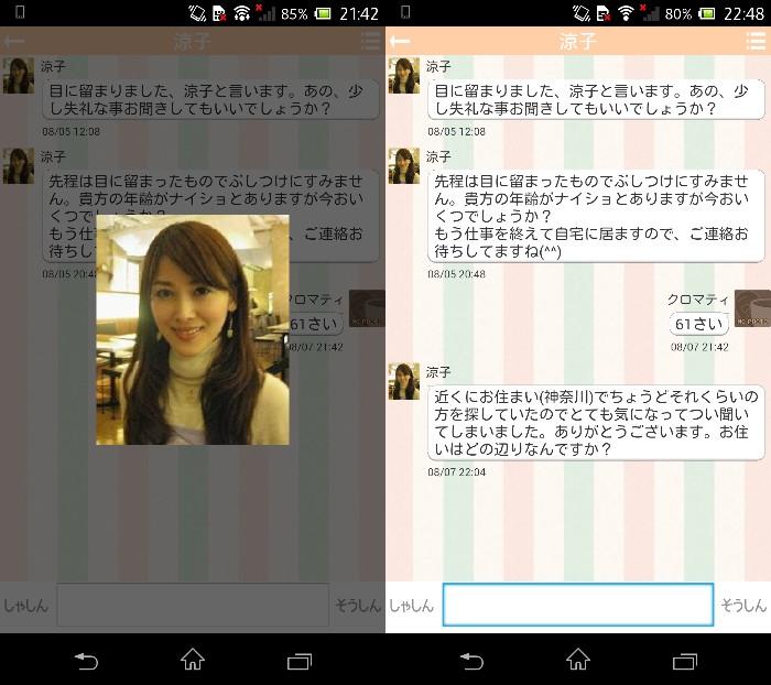 チャットカフェ 掲示板型トークアプリサクラの涼子