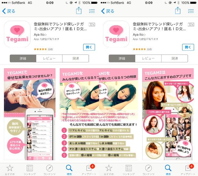 登録無料でフレンド探し-テガミ-出会いアプリ!匿名ID交換!トップページ