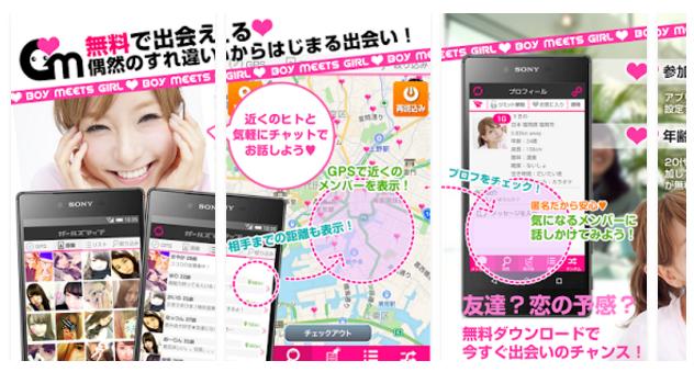 ご近所出会いはガールズマップ!無料の出会い系チャットアプリ危険