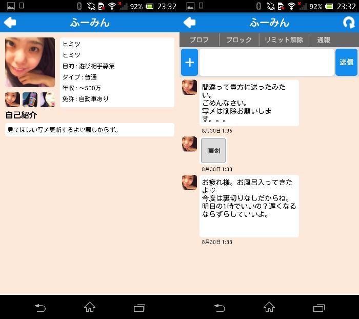 「あいドル」恋愛SNS・無料掲示板で即チャット(idol)サクラのふーみん