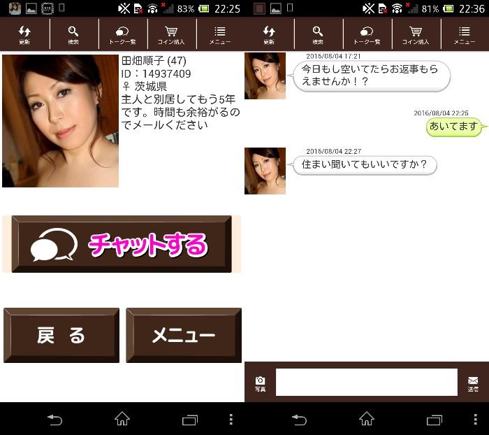 登録無料で近所の人と繋がれるチャットアプリ-ちょこっとーく-サクラの田畑順子