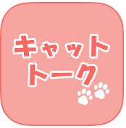 出会アプリ「キャットトーク」