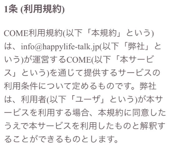 恋人・友達探しはCOME~無料のチャット恋活アプリ!利用規約