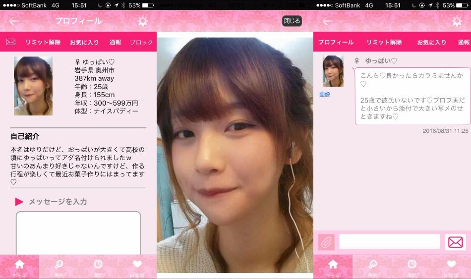 登録無料でフレンド探し-テガミ-出会いアプリ!匿名ID交換サクラのゆっぱい