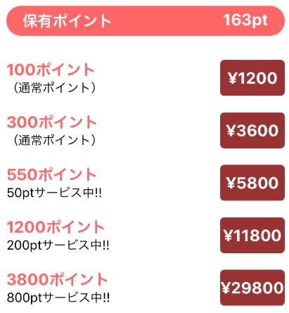 With!写メで探せる大人の恋活チャット -出会い無料のSNSマッチングアプリ料金表