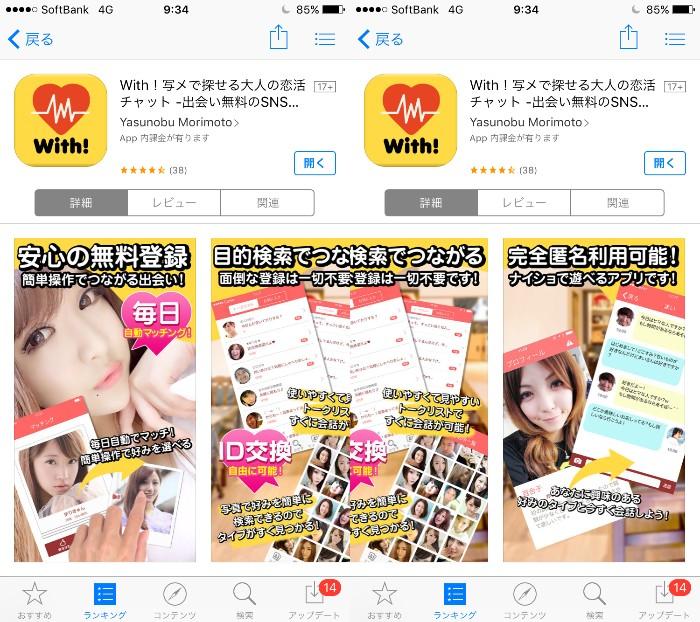 With!写メで探せる大人の恋活チャット -出会い無料のSNSマッチングアプリは危険