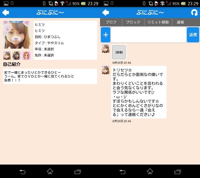 「あいドル」恋愛SNS・無料掲示板で即チャット(idol)サクラのぷにぷに~