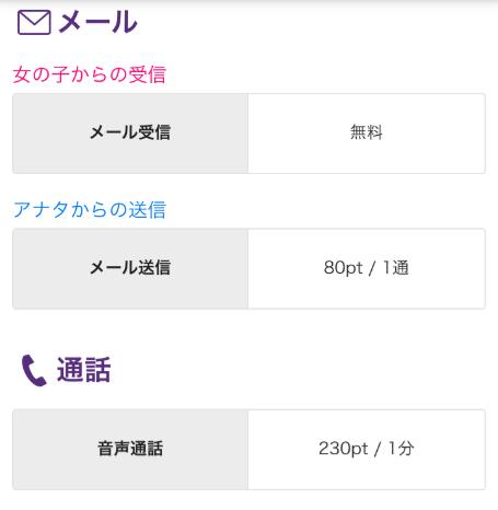 妻恋坂 大人の女性と通話やチャットができる非出会い系アプリ料金一覧