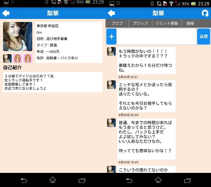 「あいドル」恋愛SNS・無料掲示板で即チャット(idol)サクラの梨華