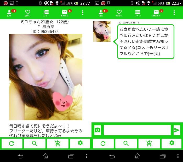 ハッピーチャットは出会えるアプリ!ご近所で見つかる恋愛掲示版サクラのミユちゃん