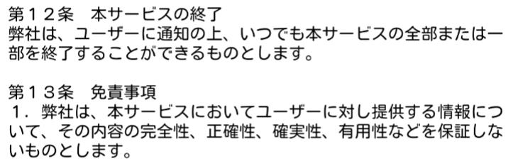 あいドル恋愛SNS・無料掲示板で即チャット(idol)利用規約12