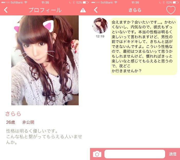 With!写メで探せる大人の恋活チャット -出会い無料のSNSマッチングアプリのサクラのさらら