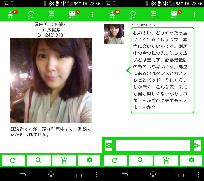 ハッピーチャットは出会えるアプリ!ご近所で見つかる恋愛掲示版サクラの眞由美