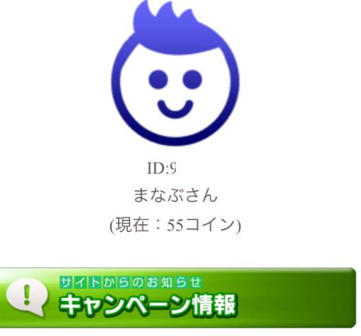 恋人・友達探しはCOME~無料のチャット恋活アプリ!プロフィール2