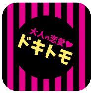 大人の友達ドキトモ◇恋人探し出会系トークアプリ