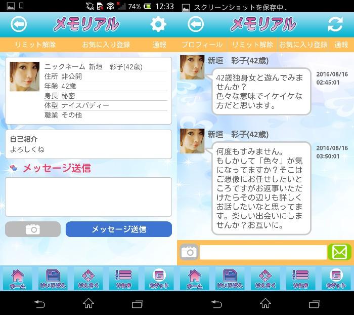 記憶に残る出会いを-無料アプリ メモリアル-サクラの新垣彩子