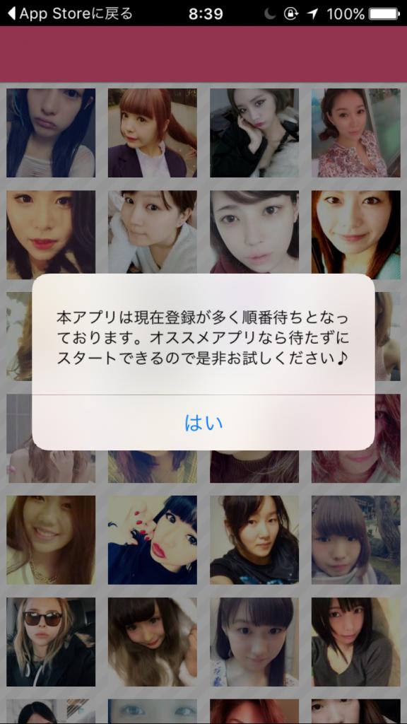 出会い探しは「ヒマちゅ〜チャット」検索&無料出会いの掲示板は悪質な誘導アプリ
