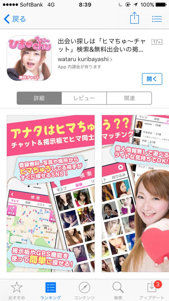 出会い探しは「ヒマちゅ〜チャット」検索&無料出会いの掲示板は悪質
