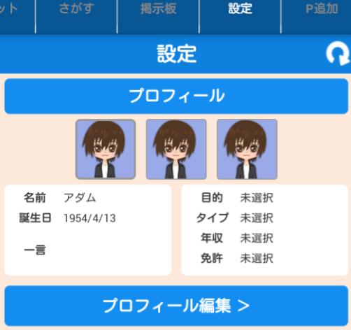 あいドル恋愛SNS・無料掲示板で即チャット(idol)プロフィール