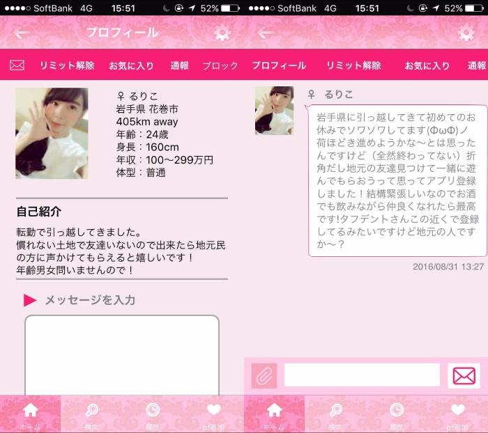 登録無料でフレンド探し-テガミ-出会いアプリ!匿名ID交換サクラのるりこ