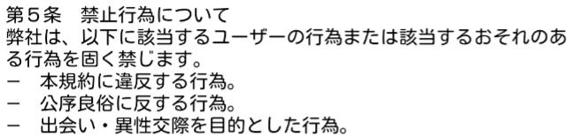 あいドル恋愛SNS・無料掲示板で即チャット(idol)利用規約5
