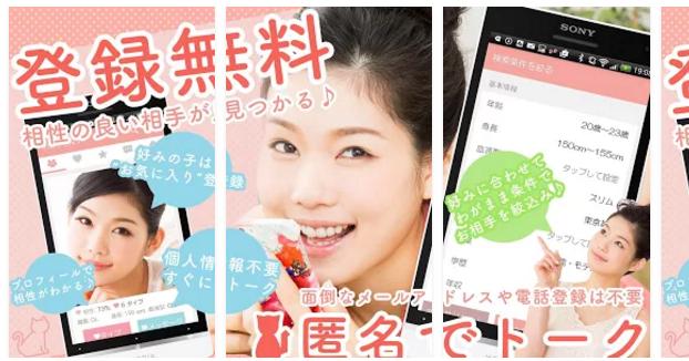 出会アプリ「キャットトーク」ダウンロード