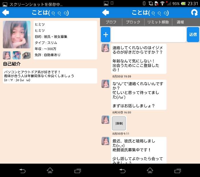「あいドル」恋愛SNS・無料掲示板で即チャット(idol)サクラのことは