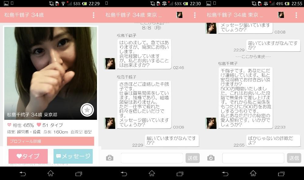 出会系アプリの「キャットトーク」サクラの松島千鶴子