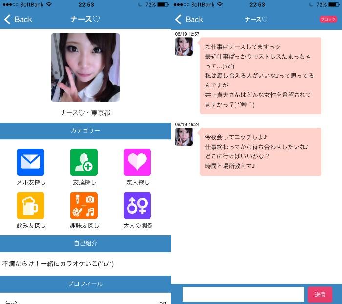 フレンドボード人気の掲示板アプリサクラのナース