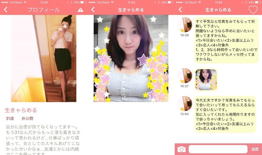 With!写メで探せる大人の恋活チャット -出会い無料のSNSマッチングアプリのサクラの生キャラメル