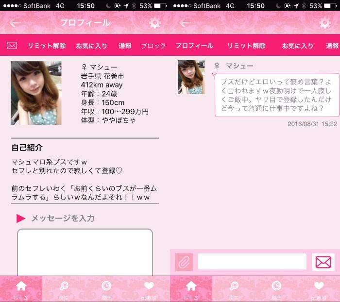 登録無料でフレンド探し-テガミ-出会いアプリ!匿名ID交換サクラのマシュー