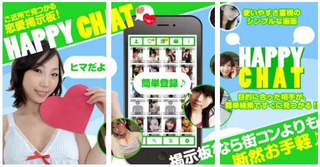 ハッピーチャットは出会えるアプリ!ご近所で見つかる恋愛掲示版ダウンロード
