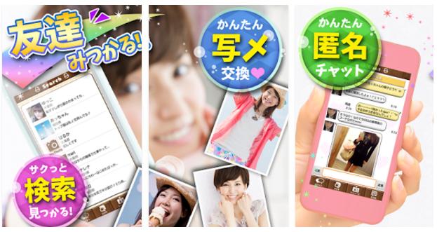 イチャとも 友達作りチャット トークで友達探し アプリで人気広告