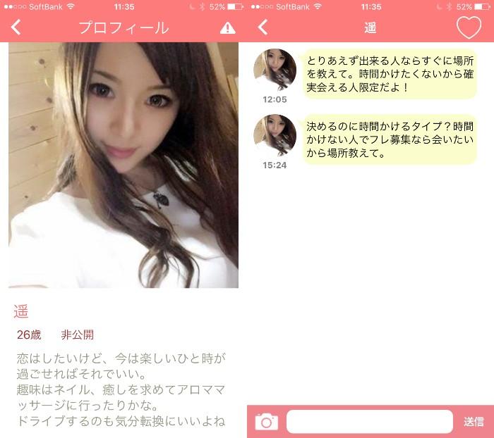 With!写メで探せる大人の恋活チャット -出会い無料のSNSマッチングアプリのサクラの遥