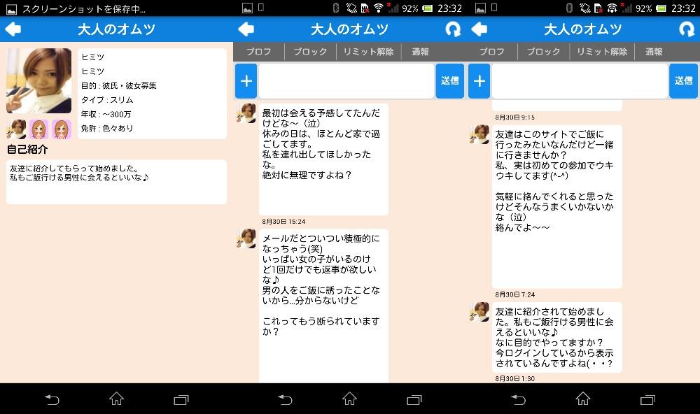 「あいドル」恋愛SNS・無料掲示板で即チャット(idol)サクラの大人のオムツ