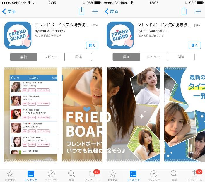 フレンドボード人気の掲示板アプリダウンロードは危険