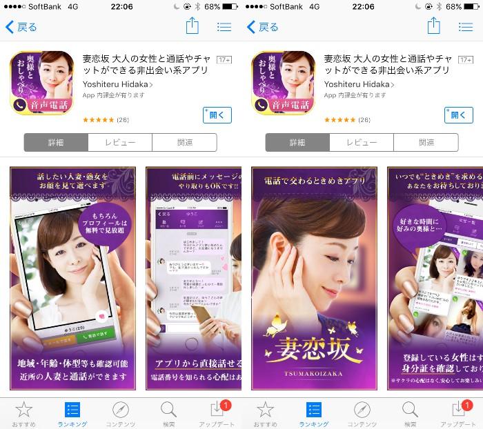 妻恋坂 大人の女性と通話やチャットができる非出会い系アプリはライブチャット