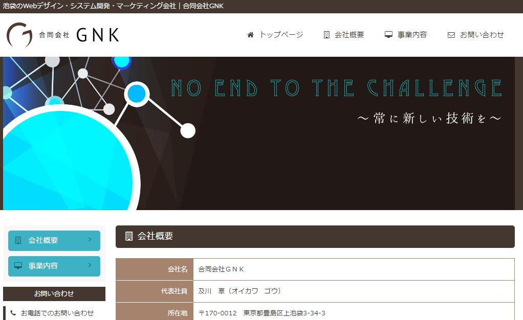 出会アプリ「キャットトーク」運営会社ホームページ