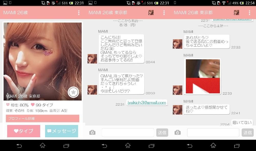 出会系アプリの「キャットトーク」サクラのMAMI