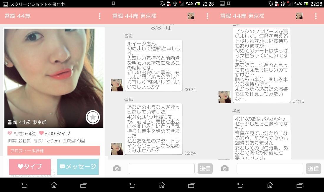 出会系アプリの「キャットトーク」サクラの香織44歳