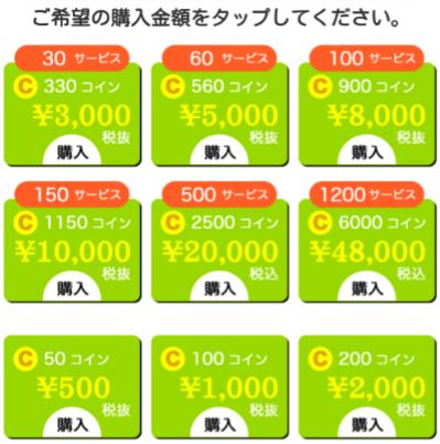 チャットアプリ ツイトーク料金表