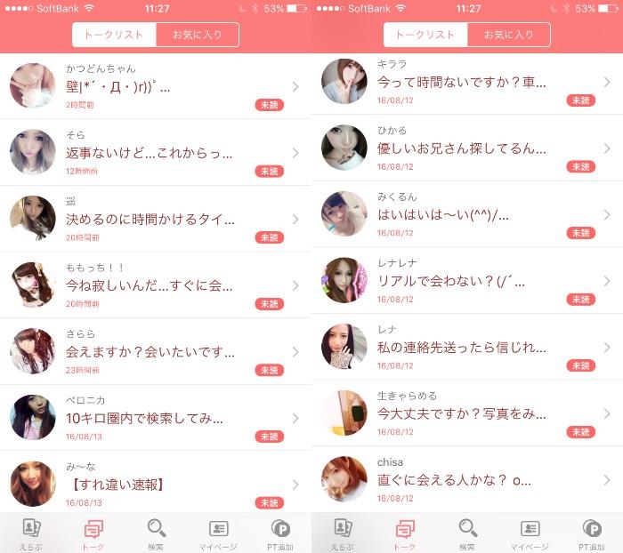 With!写メで探せる大人の恋活チャット -出会い無料のSNSマッチングアプリのサクラ