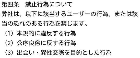 出会アプリ「キャットトーク」利用規約4