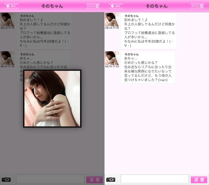 恋人・友達探しはCOME~無料のチャット恋活アプリ!サクラのそのちゃん
