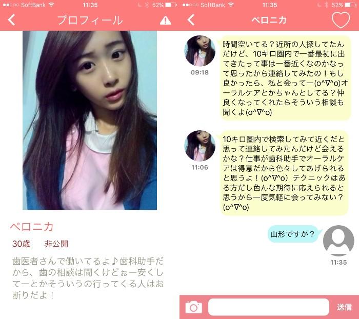 With!写メで探せる大人の恋活チャット -出会い無料のSNSマッチングアプリのサクラのペロニカ