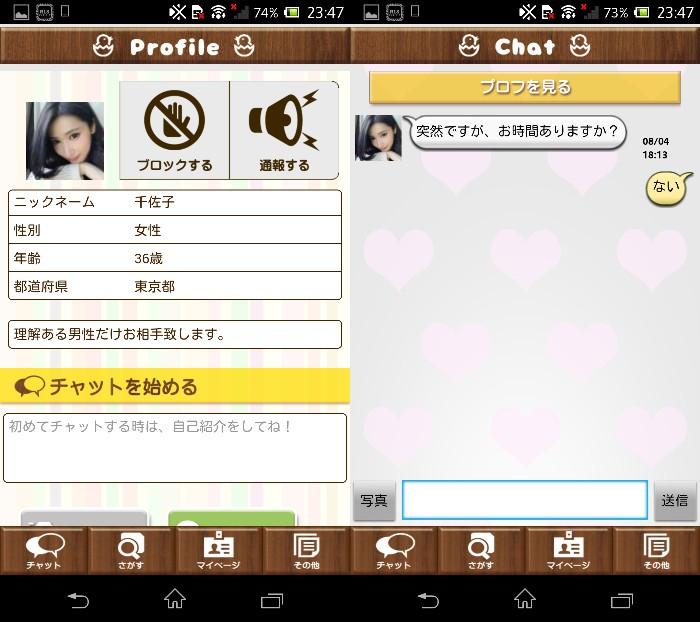 イチャとも 友達作りチャット トークで友達探し アプリで人気サクラの千佐子
