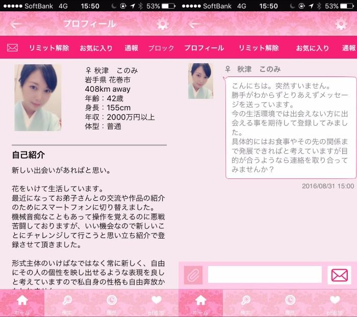 登録無料でフレンド探し-テガミ-出会いアプリ!匿名ID交換サクラの秋津このみ