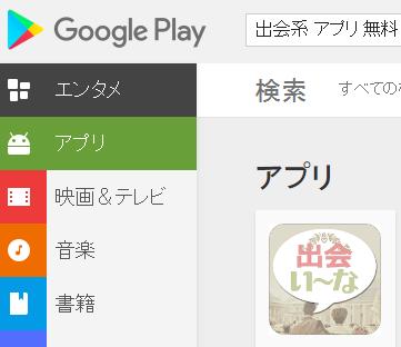 googleplayの出会系アプリでの注意点